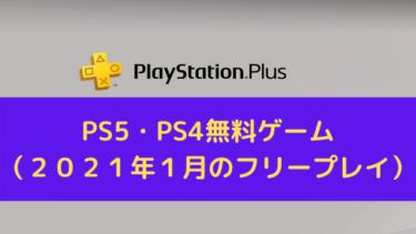 【PS Plus】PS5・PS4無料ゲーム(2021年1月のフリープレイ)