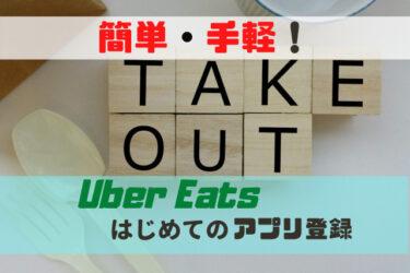 【簡単・手軽・初心者向け】Uber Eats で注文してみよう!