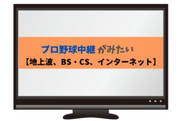 プロ野球の中継を観る方法【地上波、BS・CS放送、ネット配信】
