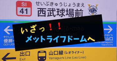 メットライフドームへのアクセス方法【電車・車での行き方】