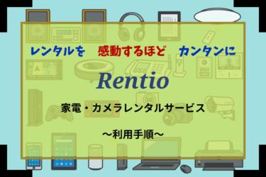 レンタルサービス【Rentio(レンティオ)】の概要や手続を詳しく解説