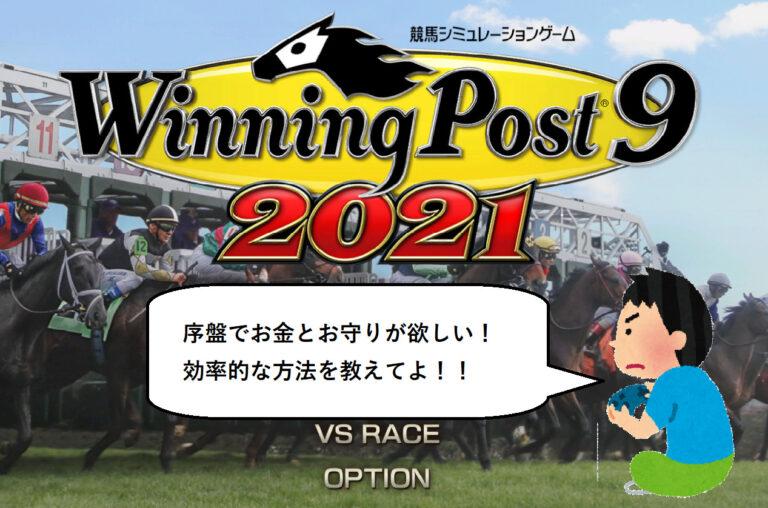 ウイニングポスト 9 2020 攻略