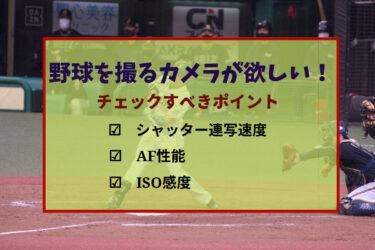 【野球撮影に向くカメラ】AF性能、連写性能、ISOをチェックしよう!