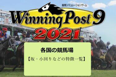 ウイニングポスト9 2021~各競馬場の特徴一覧にしてまとめてみた~