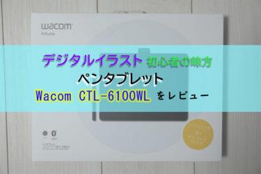 イラスト初心者に最適! ペンタブレットWacom CTL-6100WL